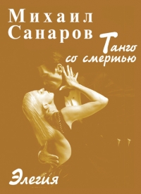 Танго со смертью. Элегия